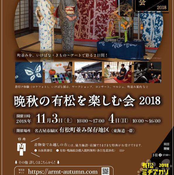 晩秋の有松を楽しむ会2018、開催です!